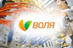 Самый крупный провайдер в Украине «Воля» начал работу по блокировке российских ресурсов